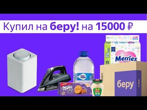 Интернет магазин БЕРУ купил продукты и Яндекс Станция. Мой обзор и отзывы