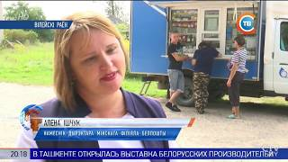 как работает передвижное отделение почтовой связи на Минщине СТВ
