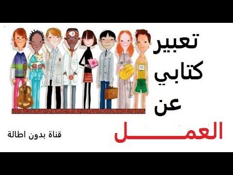تعبير كتابي عن العمل باللغة العربية Youtube