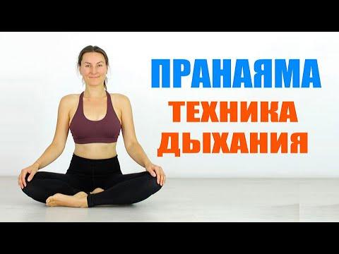 Видео уроки по дыхательной йоге