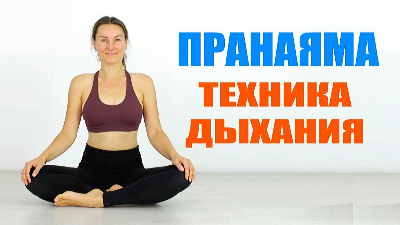 ПРАНАЯМА - Техника дыхания   Дыхательные упражнения   Йога для здоровья   Йога chilelavida
