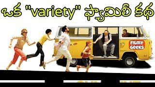 Little Miss Sunshine Explained in Telugu | A Must watch Family Drama | Filmy Geeks