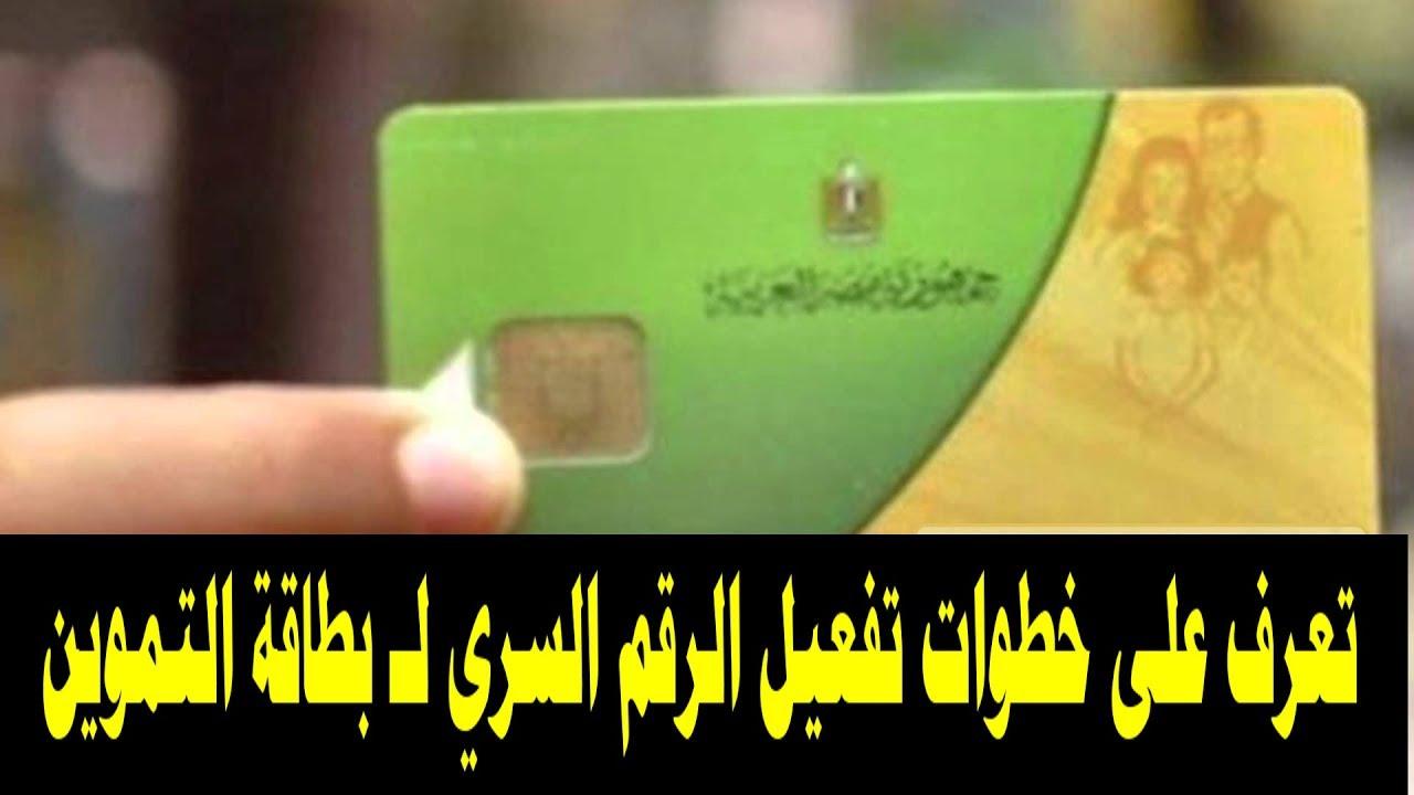 تعرف على خطوات تفعيل الرقم السري لـ بطاقة التموين