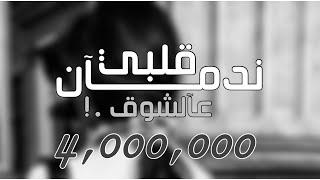 نبيل شعيل - ندمان قلبي عالشوق | 2020