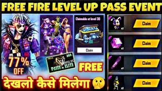 FREE FIRE TIME TUNNEL EVENT | FREE ELITE PASS DATE | LEVEL UP PASS EVENT | FREE FIRE NEW EVENT 2020