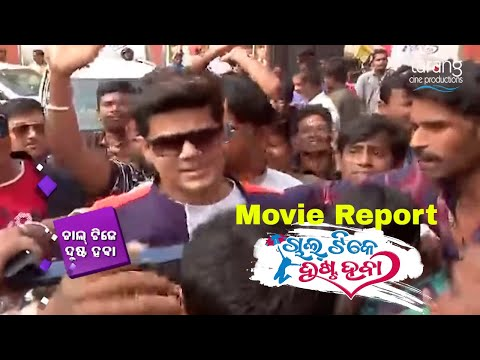 Rising Starsଙ୍କ Debut & Film Report | Chal Tike Dusta Heba | New Odia Movie