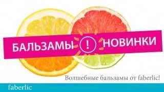 Новые Бальзамы для губ от Faberlic
