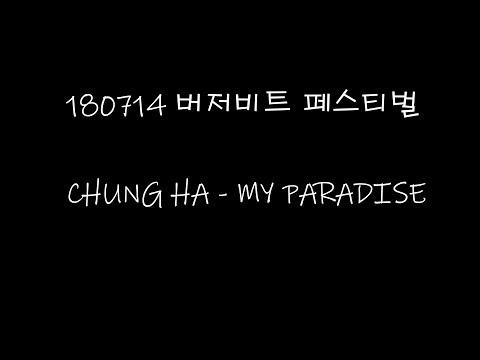 180714 My Paradise-청하(chungha),빈첸 직캠 By HONEY CHUNG(버저비트 페스티벌)