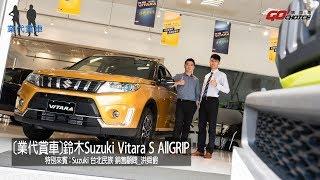 業代賞車-2019 SUZUKI VITARA S ALLGRIP-台北 銷售顧問-洪舜爵