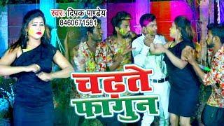 Deepak Pandey का सबसे हिट होली गीत 2019 - Jani Jaihe Re Chhotaki - Bhojpuri Holi Geet 2019