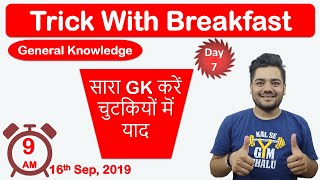 TRICK WITH BREAKFAST || Tricky GK with Sandeep Sir || 9 AM || Day 6 ||