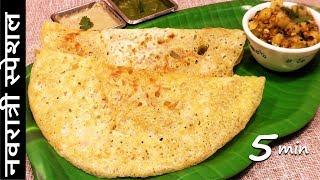 जब व्रत में कुछ न समझ आये तो 5Min में बनाये व्रत का डोसा Navratri Vrat Recipes | Vrat Ka Khana