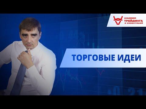 Торговая идея по EURUSD от Академии Трейдинга и Инвестиций с Гаценко Андреем на 15.05.2019