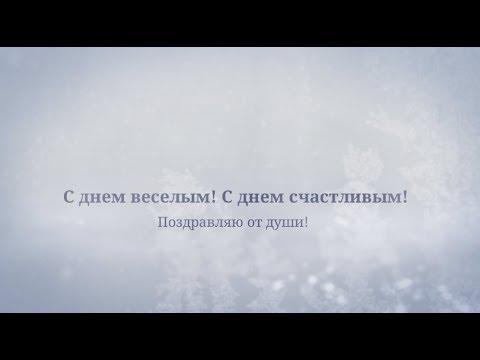 Поздравление коллеги в стихах. Super-pozdravlenie.ru