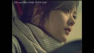 [MV] 이석훈(SG워너비) - 웃으며 안녕 &…