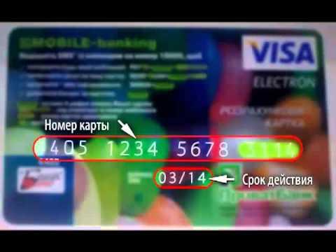 Игровые автоматы с оплатой через карту viza electron игровые аппараты онлайн без регистрации и смс