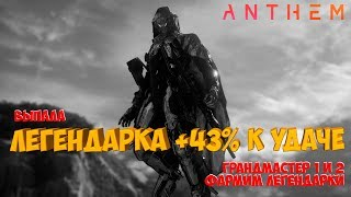 Anthem - выпала шмотка на 43% к удаче!