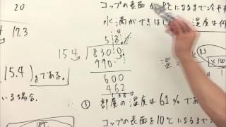中学2年 理科 天気4 計算問題!湿度の求め方ってどうよ!?
