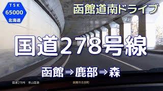 【函館道南ドライブ】国道278号ほぼ全線走行 2018.3
