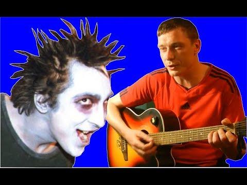 Король и шут лесник как играть на гитаре видео