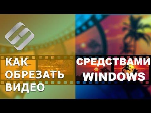 Как обрезать видео средствами Windows Самый простой способ