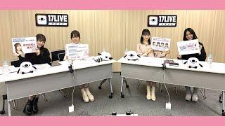 AKB48の向井地美音らが、ライブ配信アプリ「17LIVE」で特別配信を行い、5月23日に開催されるAKB48単独コンサートの演出を、メンバーの柏木由紀が手掛けることを発表 ...