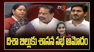 #Disha Bill Passed in AP Assembly   AP Disha Act   AP CM YS Jagan Speech on Disha Act 2019   TV5