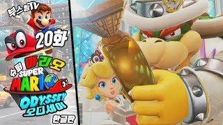 슈퍼마리오 오디세이 한글판 [20화] 달왕국 - 쿠파의 결혼식을 저지하라 (Super Mario Odyssey) [닌텐도 스위치]