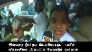 News 1st: Prime Time Tamil News - 8 PM   (14-11-2018)