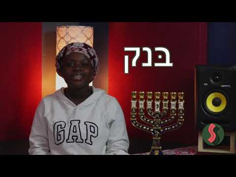 Learn Hebrew With Words You Already Know - Soda, Bank, & Banana