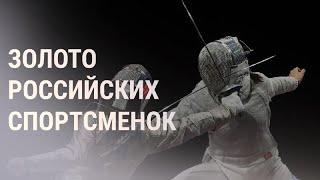 Российские саблистки завоевали золото на Олимпийских играх   НОВОСТИ   31.07.21