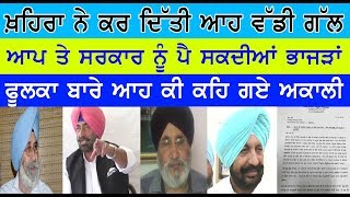 ਲਓ ਜੀ ਨਵੇਂ ਸਿਆਸੀ ਭੇੜ ਦੀ ਤਿਆਰੀ I Punjabi news I 13 October 2018 I Punjab News