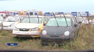 Информация о неохраняемой стоянке заброшенных автомобилей в Уфе не подтвердилась