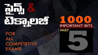 science and technology in telugu for all competitive exams | practice bits | online coaching |part-5