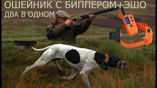 Электронный ошейник с бипером PET 910 для охотничьих собак