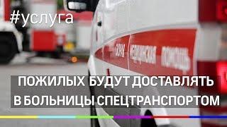 Пожилых жителей будут доставлять бесплатно в больницы спецтранспортом в Подмосковье
