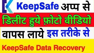 Keepsafe App Se Delete Photo Video Wapas kaise Laye | Keepsafe App Recover Delete Photo video screenshot 3