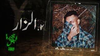 Wegz - El Zar | ويجز - الزار prod. DJ Totti