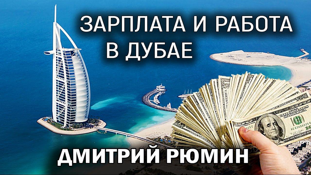 Работа для русских в оаэ квартира дубай с видом на море