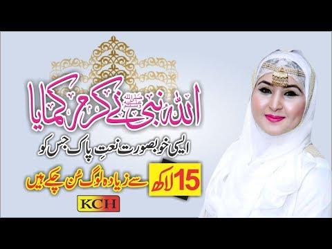 Shahzadi Sidra Madni Allah Nabi Ny Karm Kamya