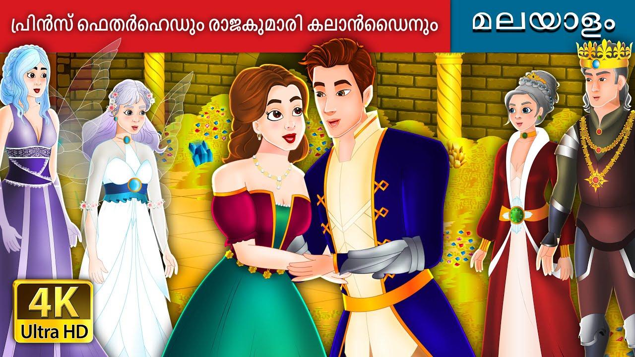 പ്രിൻസ് ഫെതർഹെഡും രാജകുമാരി കലാൻഡൈനും| Prince Featherhead| Malayalam Cartoon | Malayalam Fairy Tales