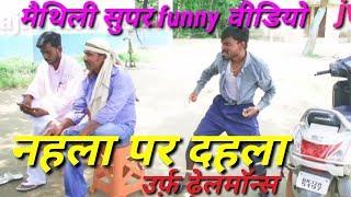 नहला पर दहला उर्फ़ ढ़ेलमॉन्स/nahle pe dahla urf dhelmauns/maithili comedy