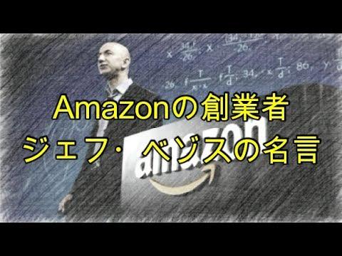 Amazon(アマゾン)の創業者ジェフ・ベゾスの名言 - YouTube