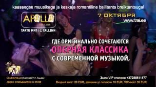 Танцевальный Pай 32 (Tantsuparadiis 32) - 7.oktoobril 2011 Club APOLLO reklaam