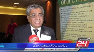 Media Coverage of 24 News of MoU Signing Ceremony Between All Pakistan Business forum and CGSS