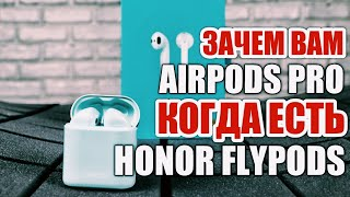 ЗАЧЕМ AIRPODS PRO КОГДА ЕСТЬ HONOR FLYPODS