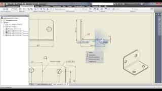 Создание чертежа в Autodesk Inventor 2015