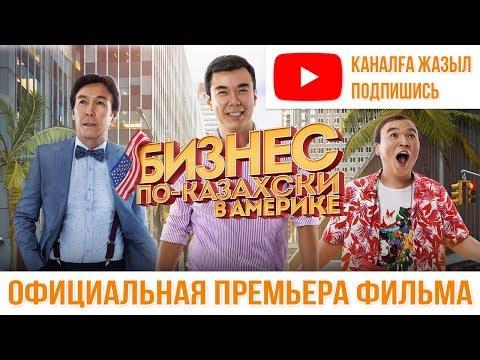 БИЗНЕС ПО-КАЗАХСКИ В АМЕРИКЕ! Самый популярный фильм Казахстана! - Видео онлайн