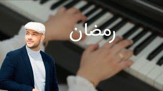 عزف بيانو - رمضان - ماهر زين