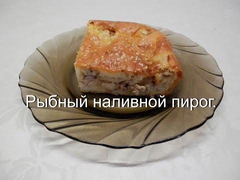 Пирог из слоеного теста с рыбными консервами пошаговый